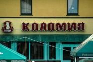 67-Kolomiya